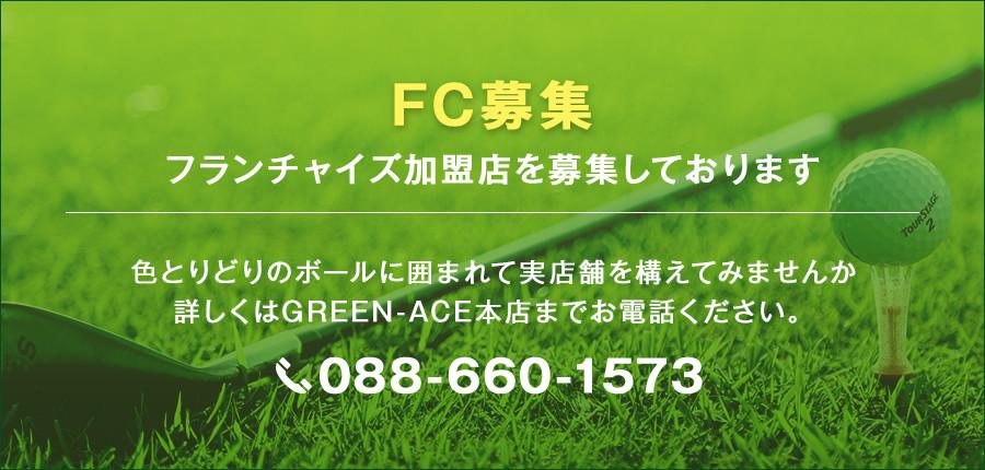 FC募集 フランチャイズ加盟店を募集しております